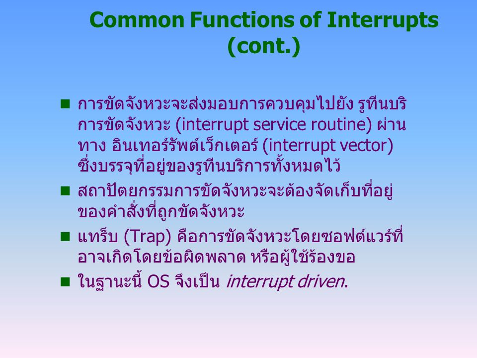 Common Functions of Interrupts (cont.)