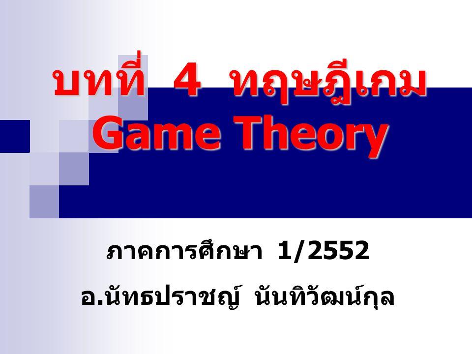 บทที่ 4 ทฤษฎีเกม Game Theory