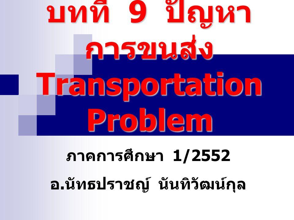 บทที่ 9 ปัญหาการขนส่ง Transportation Problem