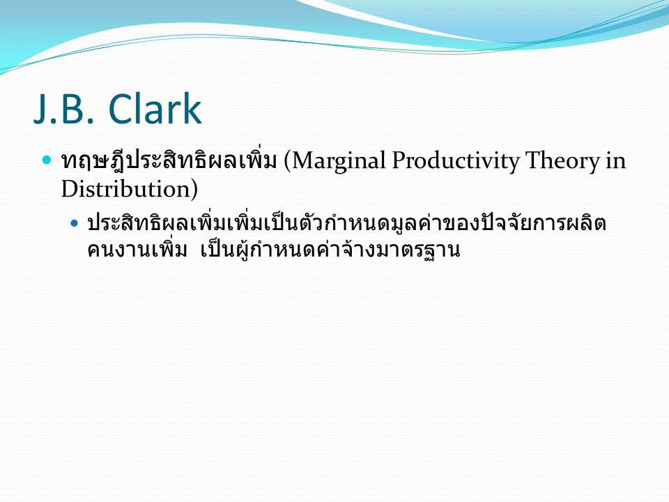 J.B. Clark ทฤษฎีประสิทธิผลเพิ่ม (Marginal Productivity Theory in Distribution)