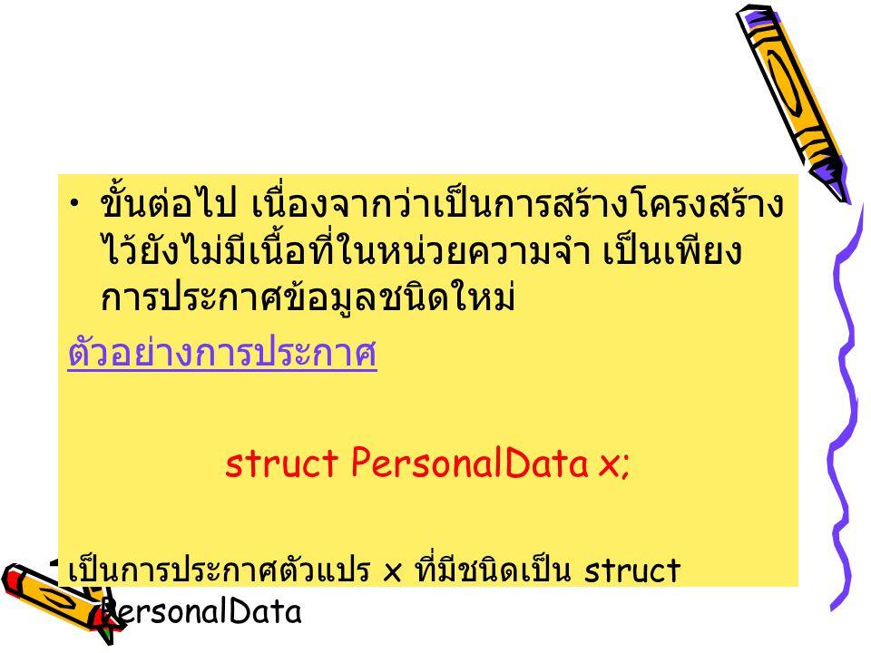 struct PersonalData x;