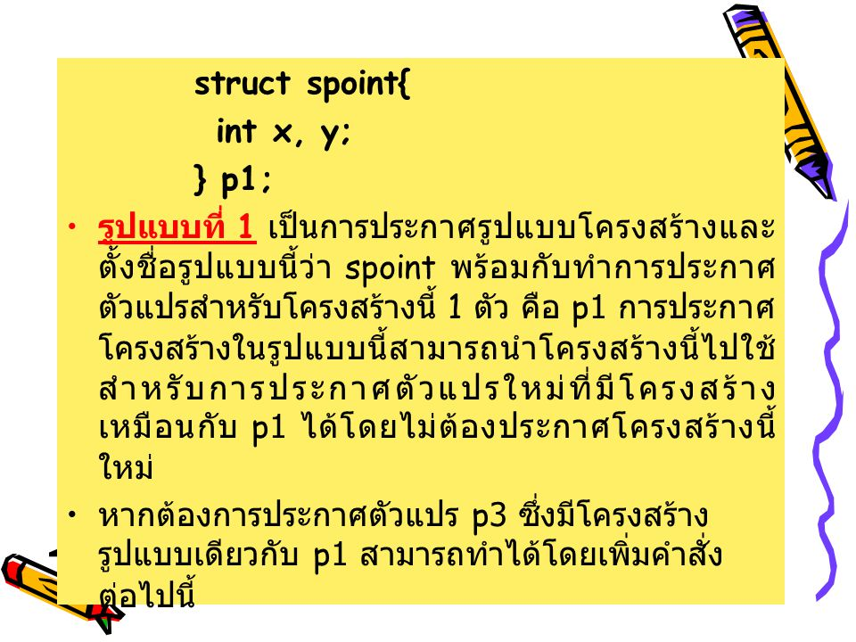 struct spoint{ int x, y; } p1;