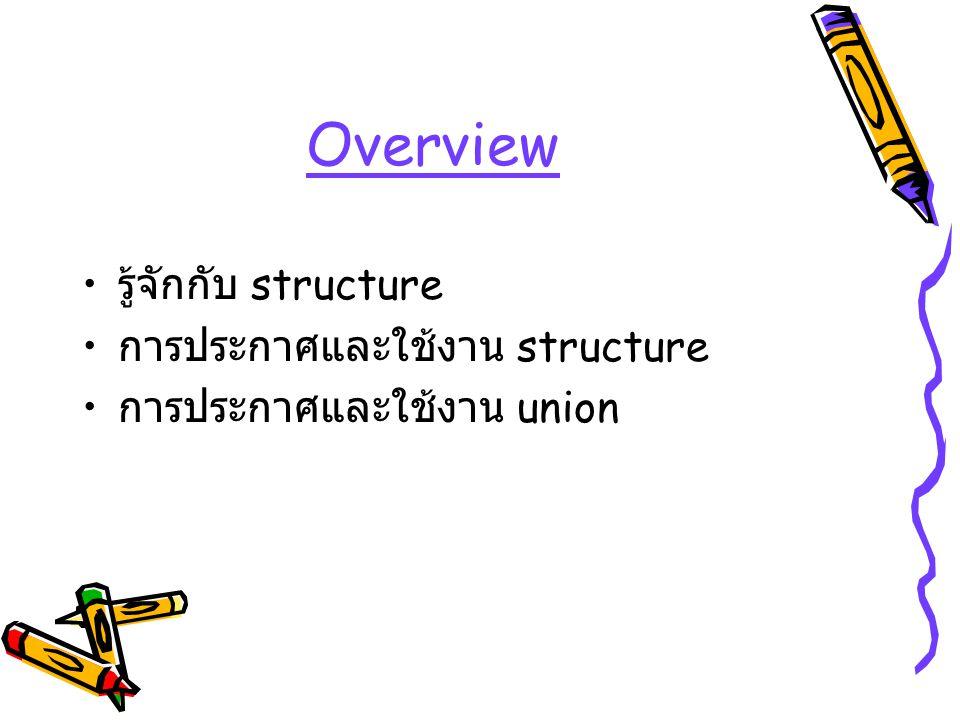 Overview รู้จักกับ structure การประกาศและใช้งาน structure