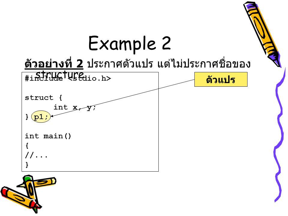 Example 2 ตัวอย่างที่ 2 ประกาศตัวแปร แต่ไม่ประกาศชื่อของ structure