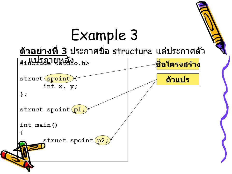 Example 3 ตัวอย่างที่ 3 ประกาศชื่อ structure แต่ประกาศตัวแปรภายหลัง