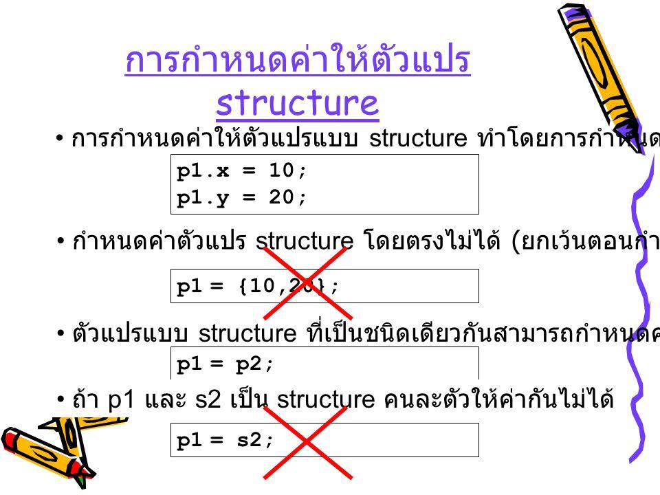 การกำหนดค่าให้ตัวแปร structure
