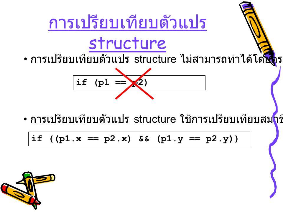 การเปรียบเทียบตัวแปร structure