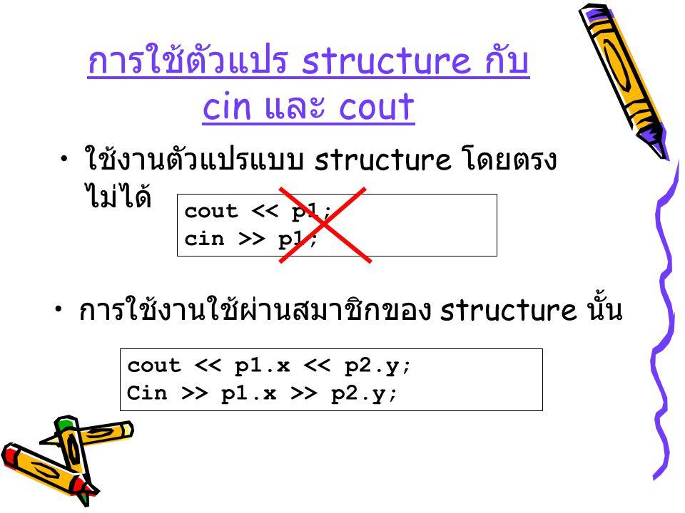 การใช้ตัวแปร structure กับ cin และ cout