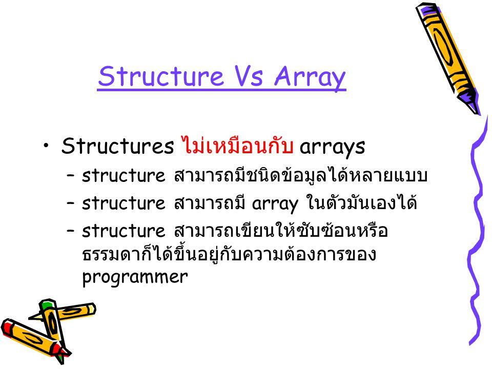 Structure Vs Array Structures ไม่เหมือนกับ arrays