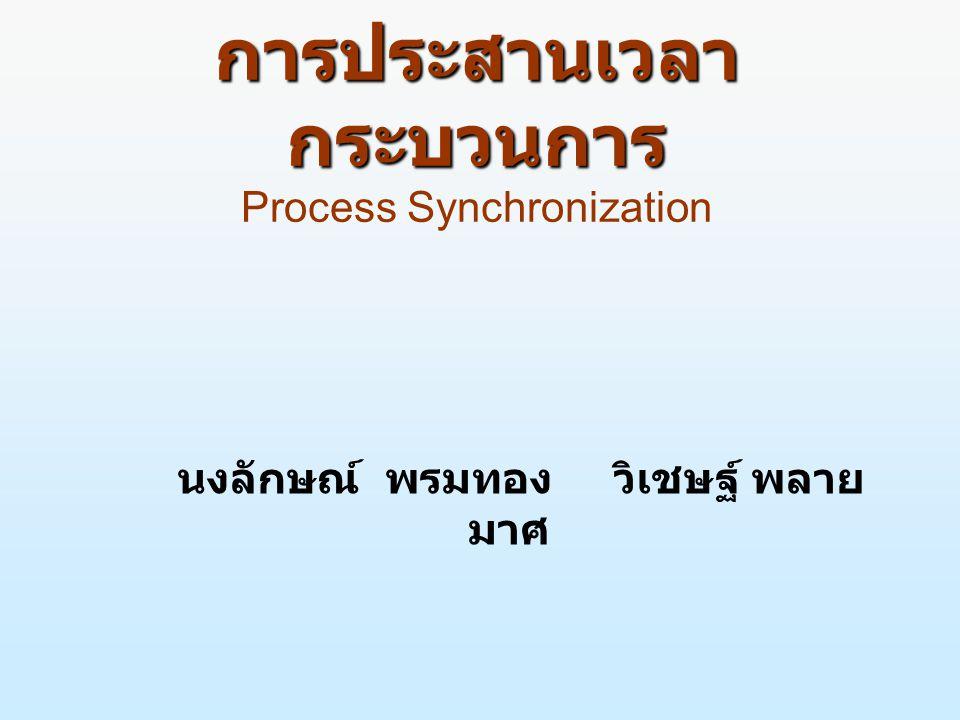 การประสานเวลากระบวนการ Process Synchronization
