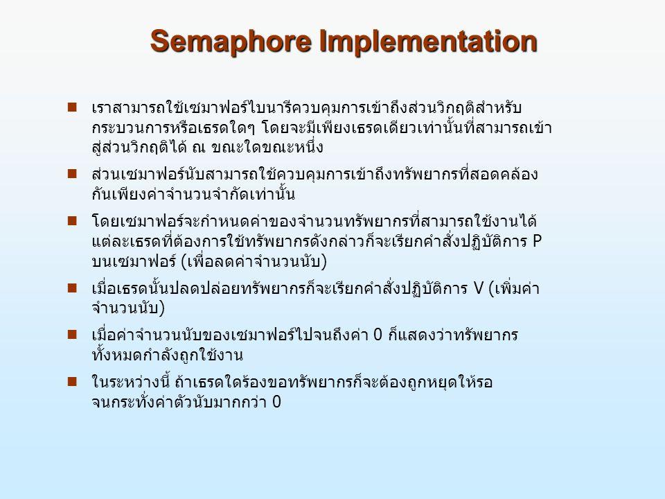 Semaphore Implementation