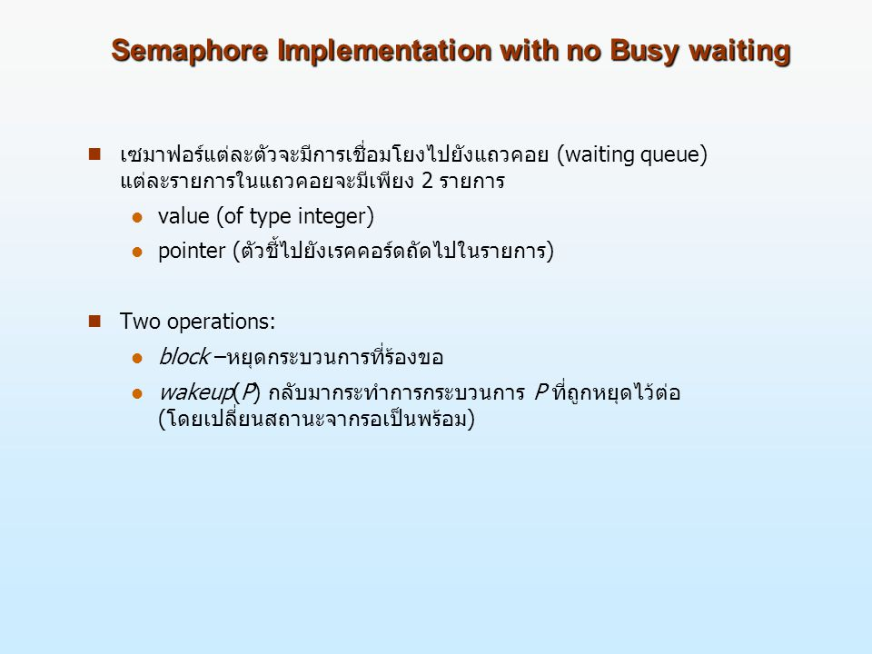 Semaphore Implementation with no Busy waiting
