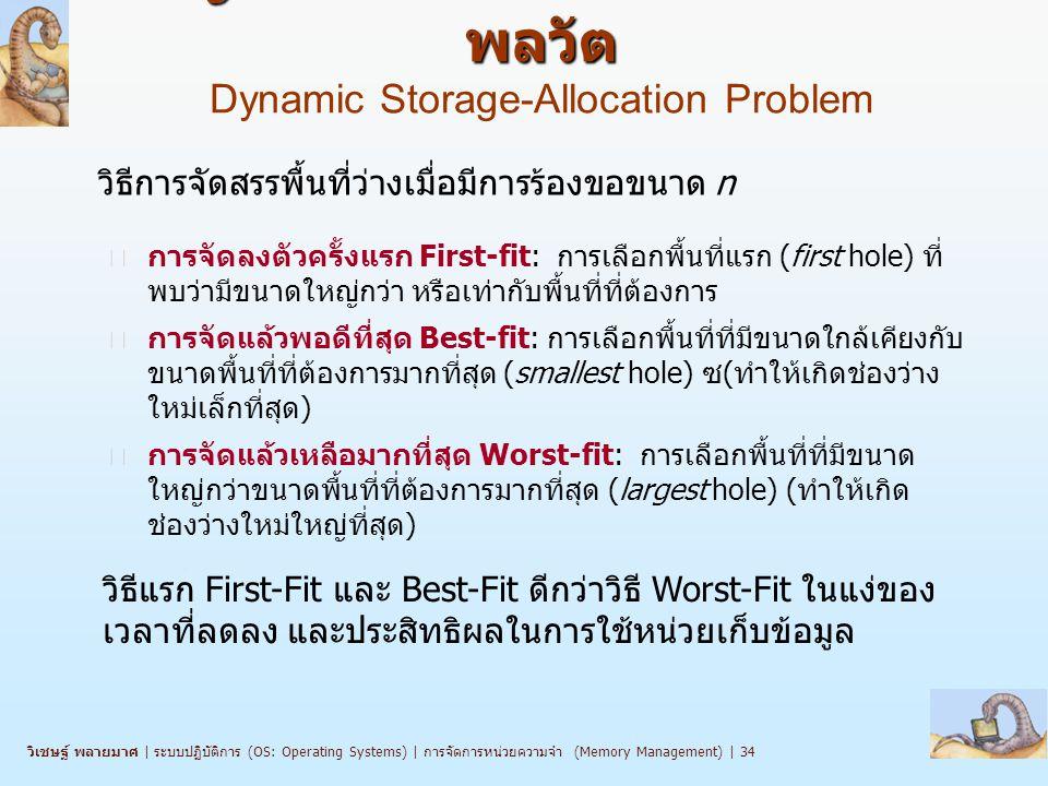 ปัญหาการจัดสรรหน่วยเก็บแบบพลวัต Dynamic Storage-Allocation Problem