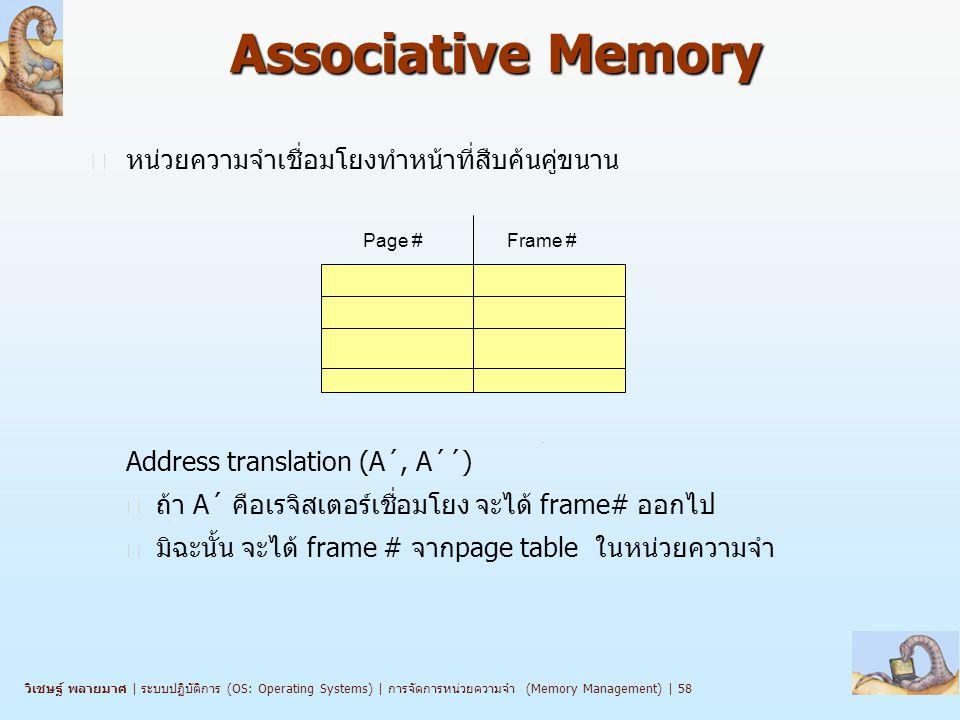 Associative Memory หน่วยความจำเชื่อมโยงทำหน้าที่สืบค้นคู่ขนาน