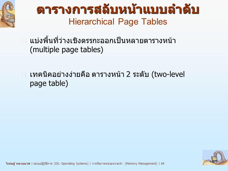 ตารางการสลับหน้าแบบลำดับ Hierarchical Page Tables