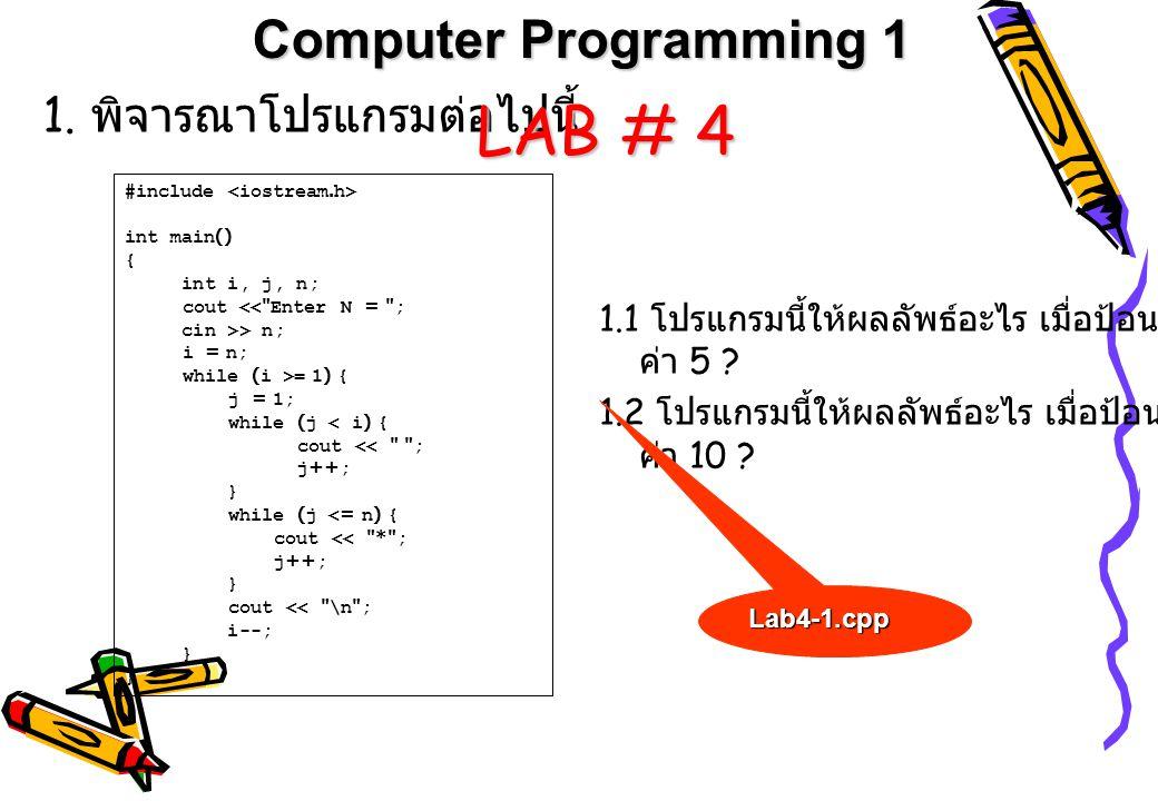 LAB # 4 Computer Programming 1 1. พิจารณาโปรแกรมต่อไปนี้