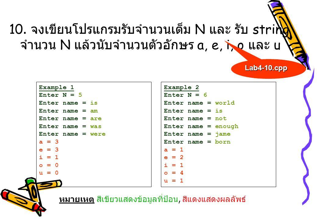 10. จงเขียนโปรแกรมรับจำนวนเต็ม N และ รับ string จำนวน N แล้วนับจำนวนตัวอักษร a, e, i, o และ u