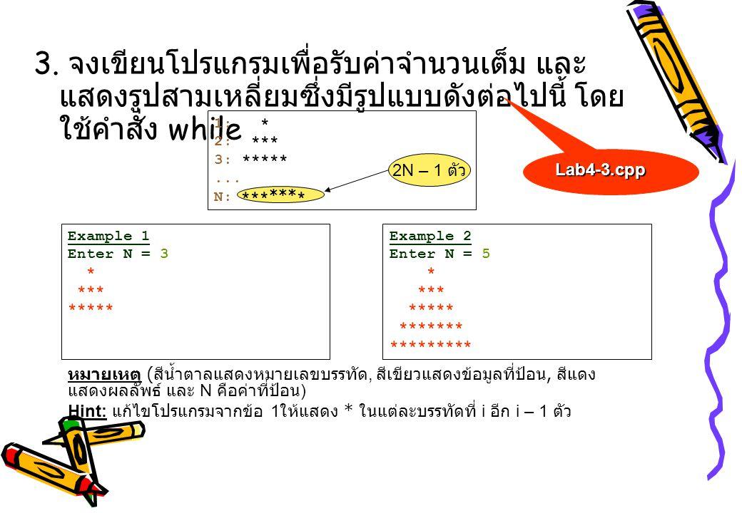 3. จงเขียนโปรแกรมเพื่อรับค่าจำนวนเต็ม และแสดงรูปสามเหลี่ยมซึ่งมีรูปแบบดังต่อไปนี้ โดยใช้คำสั่ง while