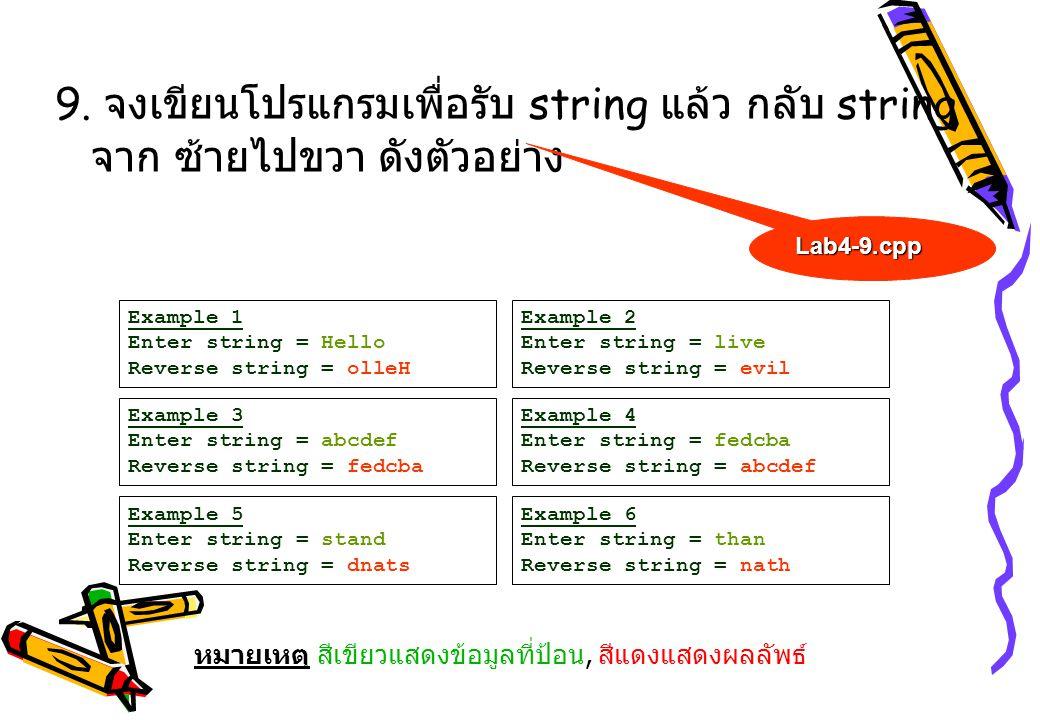 9. จงเขียนโปรแกรมเพื่อรับ string แล้ว กลับ string จาก ซ้ายไปขวา ดังตัวอย่าง