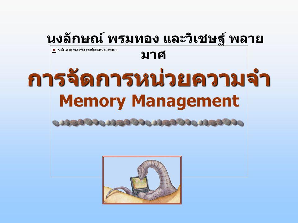 การจัดการหน่วยความจำ Memory Management