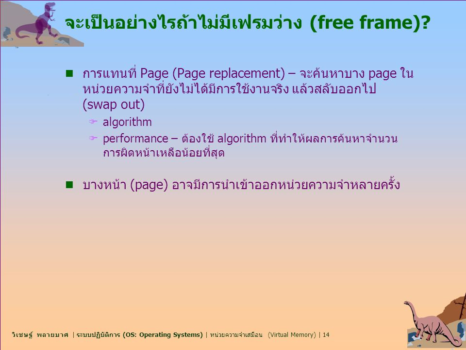 จะเป็นอย่างไรถ้าไม่มีเฟรมว่าง (free frame)