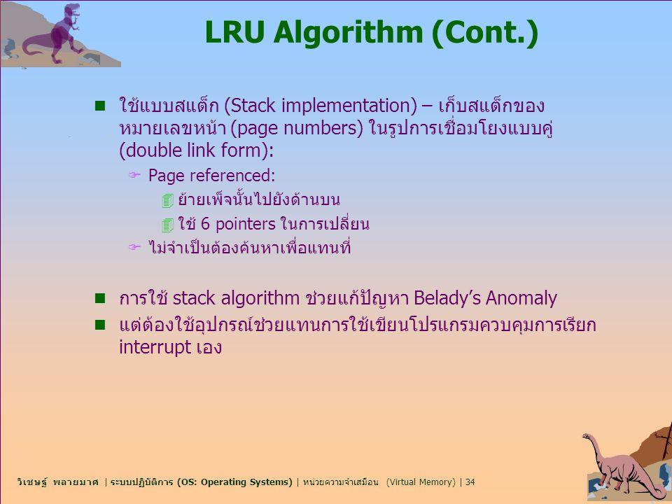 LRU Algorithm (Cont.) ใช้แบบสแต็ก (Stack implementation) – เก็บสแต็กของหมายเลขหน้า (page numbers) ในรูปการเชื่อมโยงแบบคู่ (double link form):