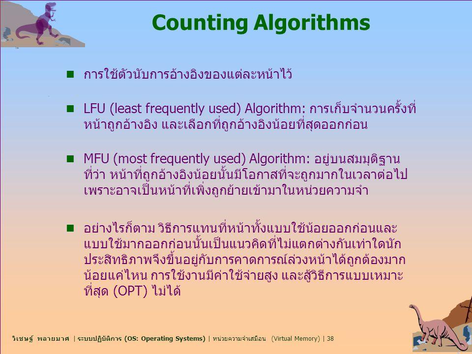 Counting Algorithms การใช้ตัวนับการอ้างอิงของแต่ละหน้าไว้