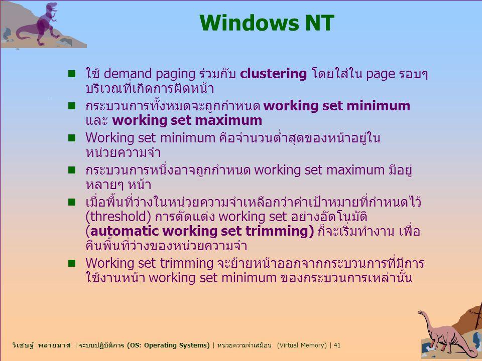 Windows NT ใช้ demand paging ร่วมกับ clustering โดยใส่ใน page รอบๆบริเวณที่เกิดการผิดหน้า.