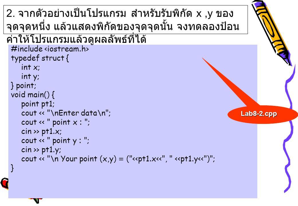 2. จากตัวอย่างเป็นโปรแกรม สำหรับรับพิกัด x ,y ของจุดจุดหนึ่ง แล้วแสดงพิกัดของจุดจุดนั้น จงทดลองป้อนค่าให้โปรแกรมแล้วดูผลลัพธ์ที่ได้