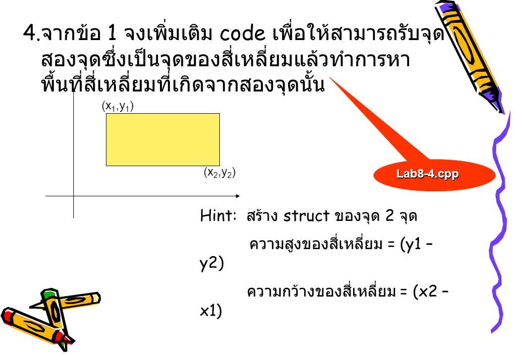 4.จากข้อ 1 จงเพิ่มเติม code เพื่อให้สามารถรับจุดสองจุดซึ่งเป็นจุดของสี่เหลี่ยมแล้วทำการหาพื้นที่สี่เหลี่ยมที่เกิดจากสองจุดนั้น