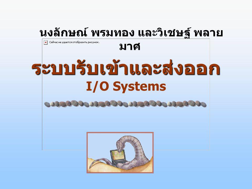 ระบบรับเข้าและส่งออก I/O Systems