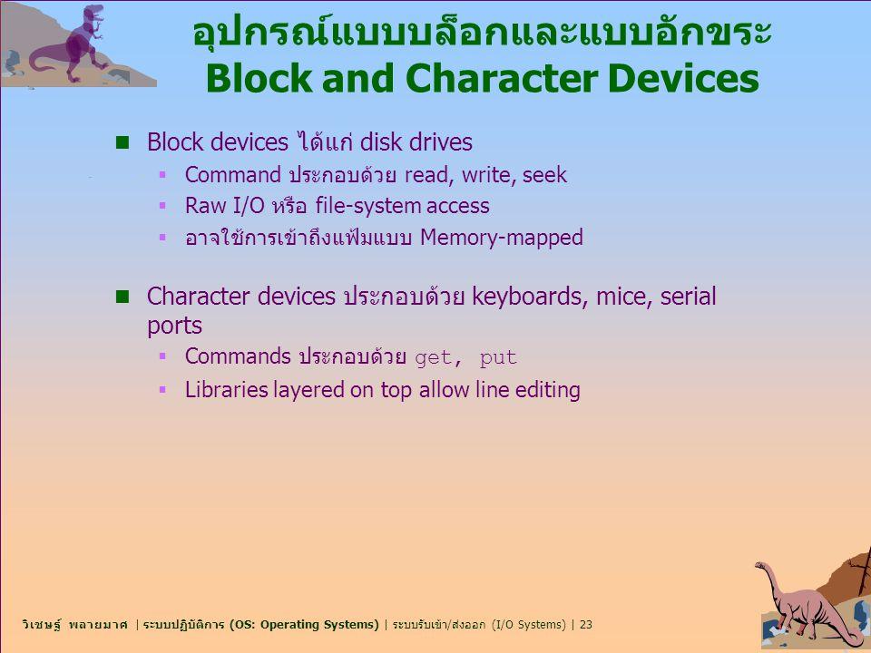 อุปกรณ์แบบบล็อกและแบบอักขระ Block and Character Devices