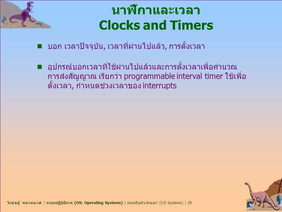 นาฬิกาและเวลา Clocks and Timers