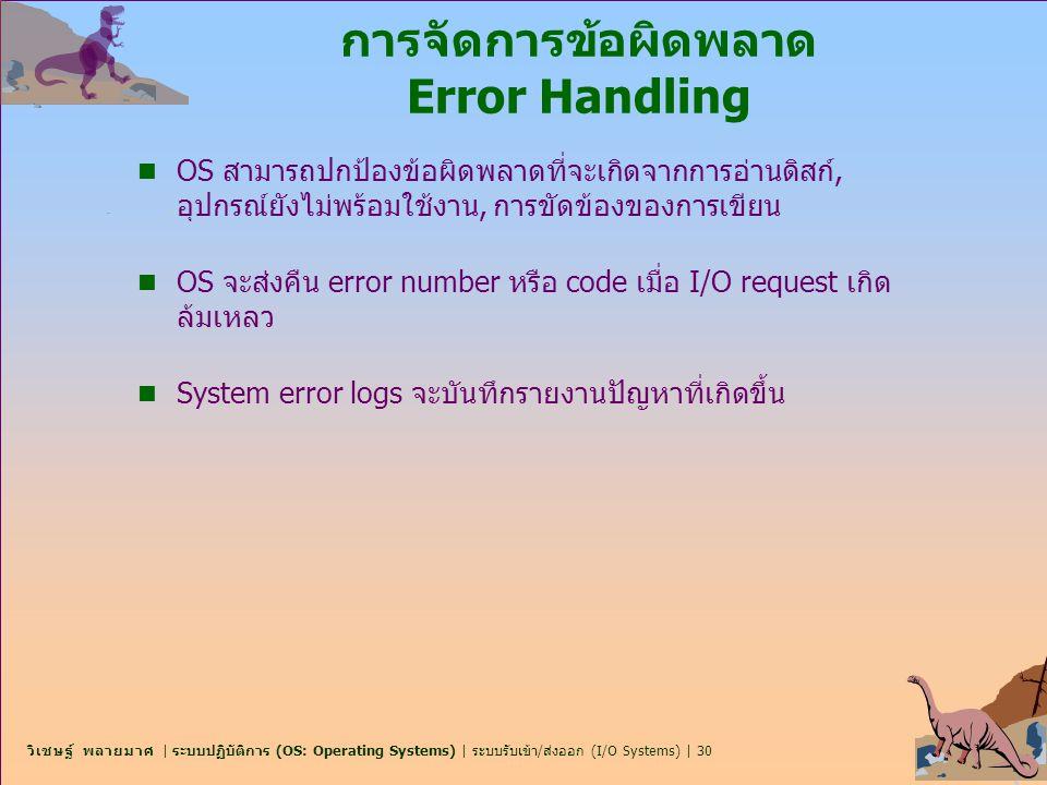 การจัดการข้อผิดพลาด Error Handling