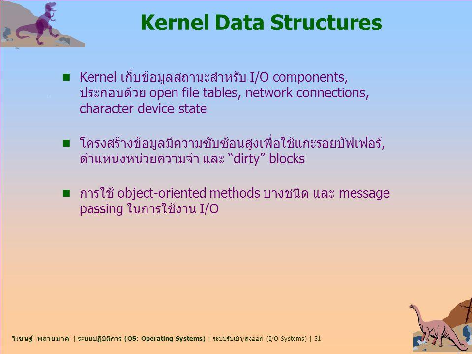 Kernel Data Structures