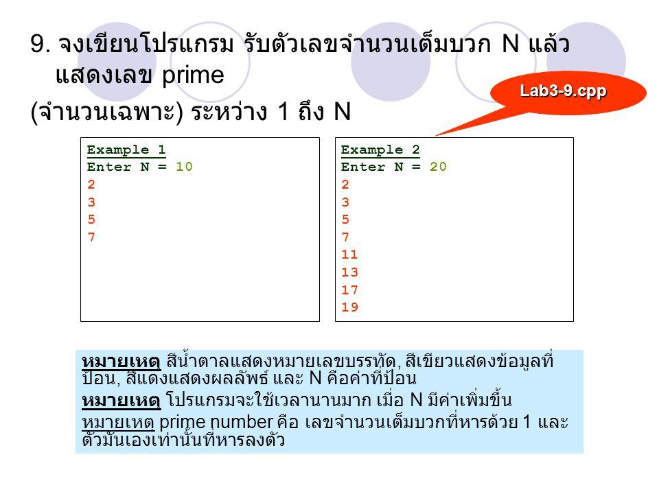 9. จงเขียนโปรแกรม รับตัวเลขจำนวนเต็มบวก N แล้วแสดงเลข prime