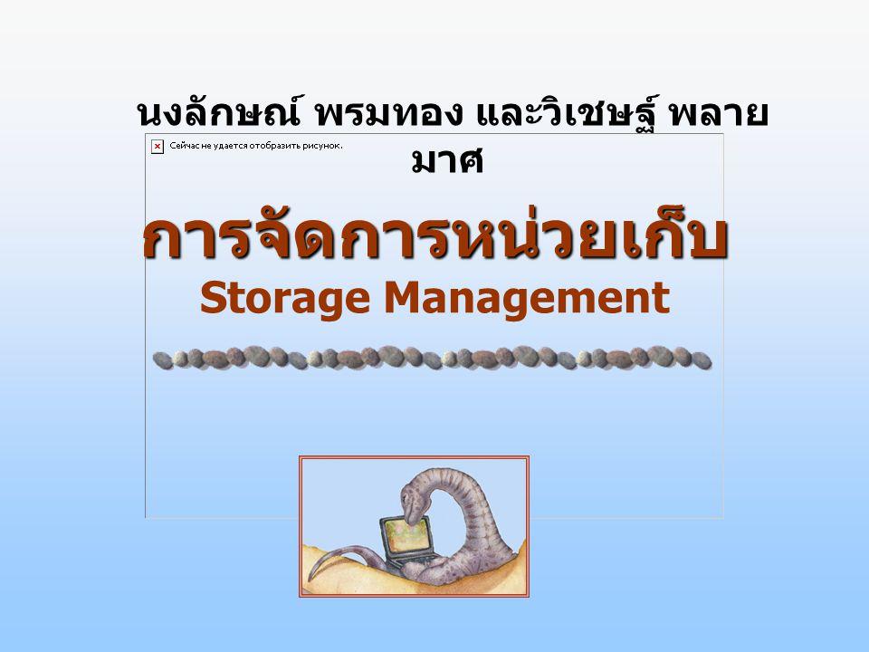 การจัดการหน่วยเก็บ Storage Management