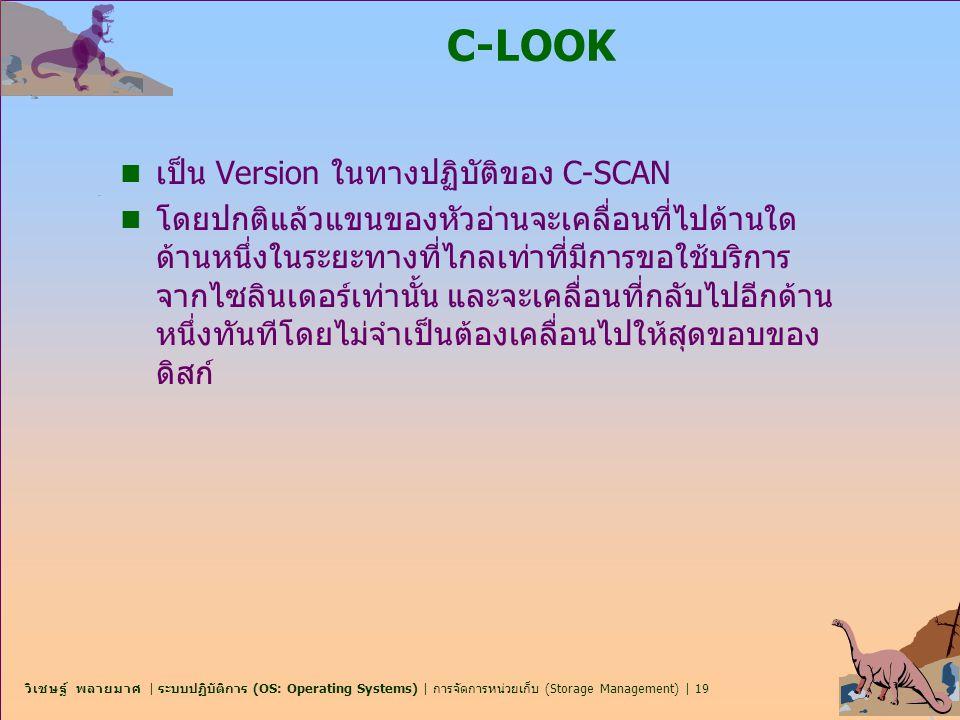 C-LOOK เป็น Version ในทางปฏิบัติของ C-SCAN