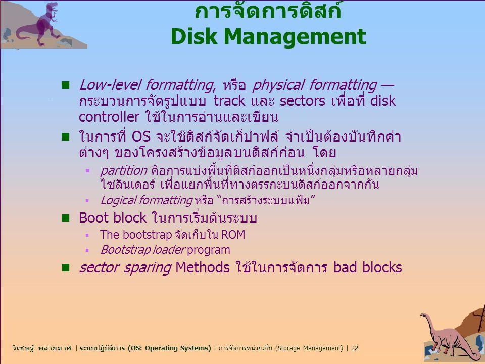 การจัดการดิสก์ Disk Management