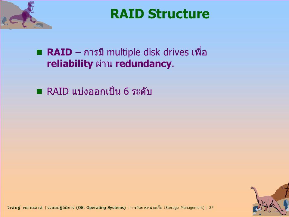RAID Structure RAID – การมี multiple disk drives เพื่อreliability ผ่าน redundancy.
