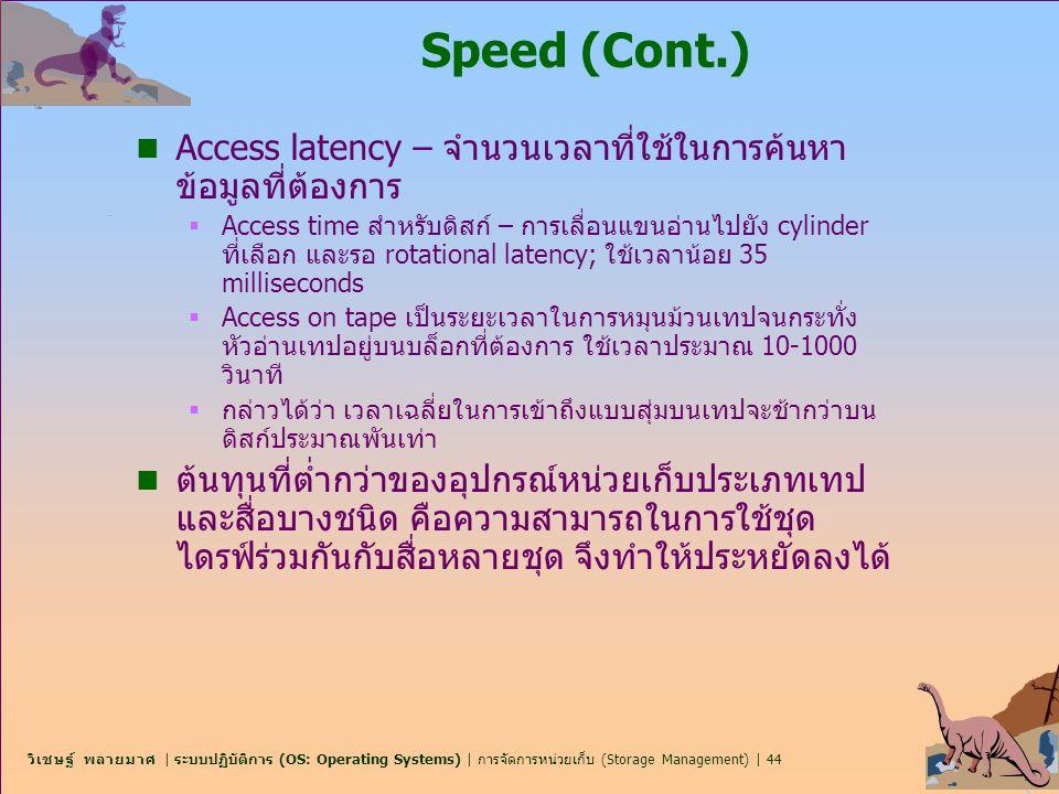 Speed (Cont.) Access latency – จำนวนเวลาที่ใช้ในการค้นหาข้อมูลที่ต้องการ.