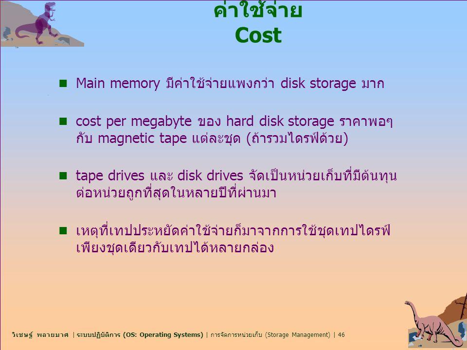 ค่าใช้จ่าย Cost Main memory มีค่าใช้จ่ายแพงกว่า disk storage มาก