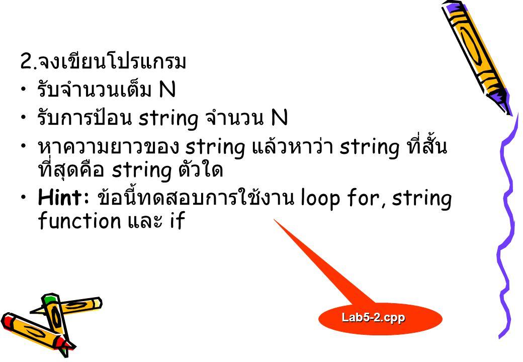 รับการป้อน string จำนวน N