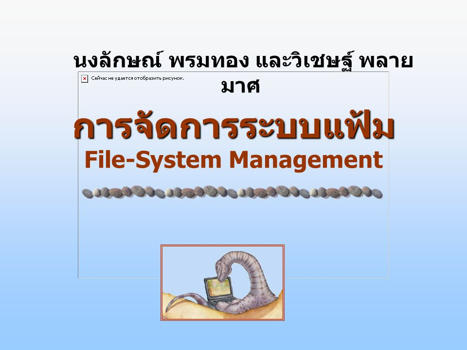 การจัดการระบบแฟ้ม File-System Management