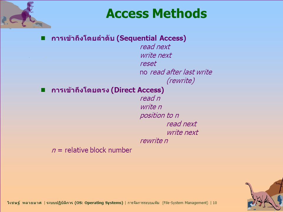Access Methods การเข้าถึงโดยลำดับ (Sequential Access) read next