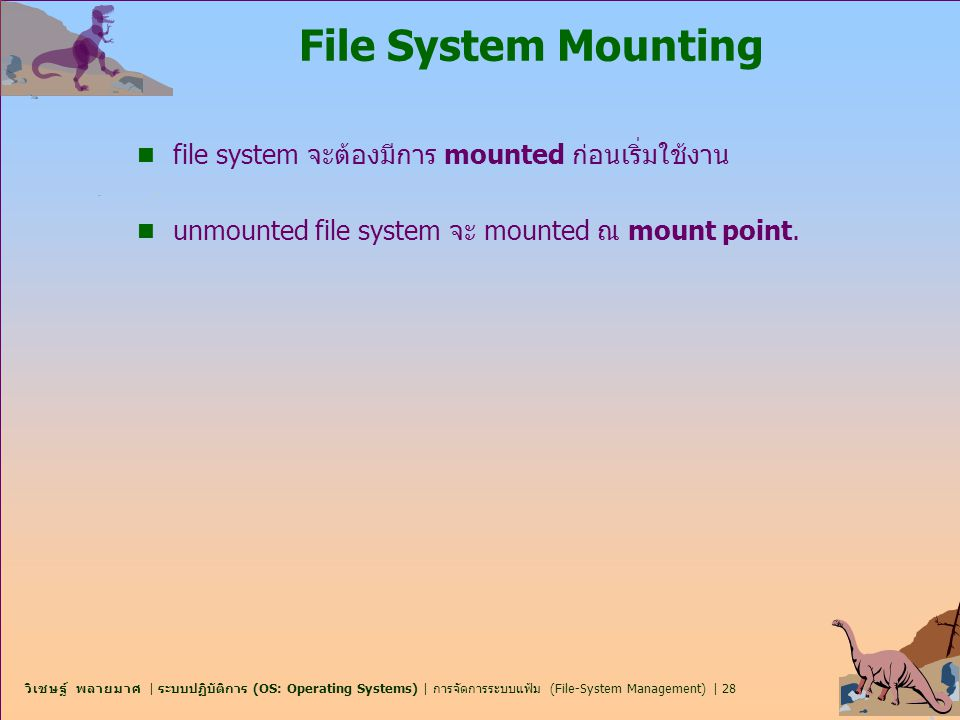 File System Mounting file system จะต้องมีการ mounted ก่อนเริ่มใช้งาน