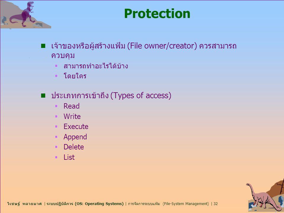 Protection เจ้าของหรือผู้สร้างแฟ้ม (File owner/creator) ควรสามารถควบคุม. สามารถทำอะไรได้บ้าง. โดยใคร.