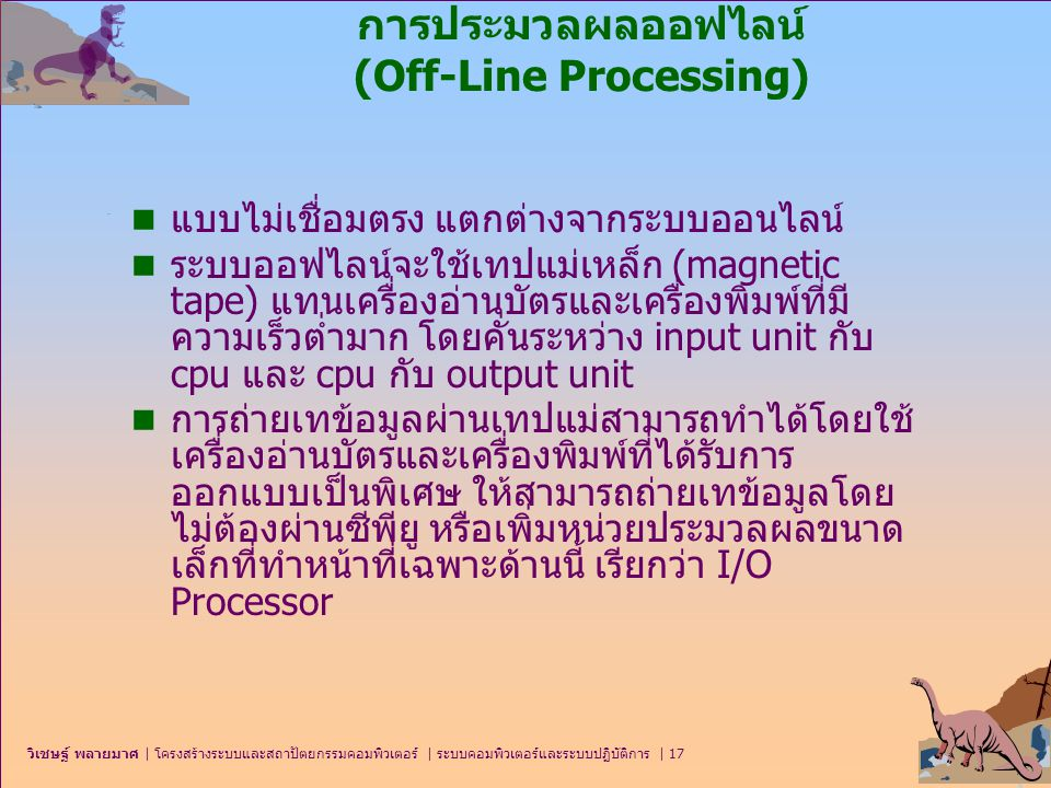 การประมวลผลออฟไลน์ (Off-Line Processing)