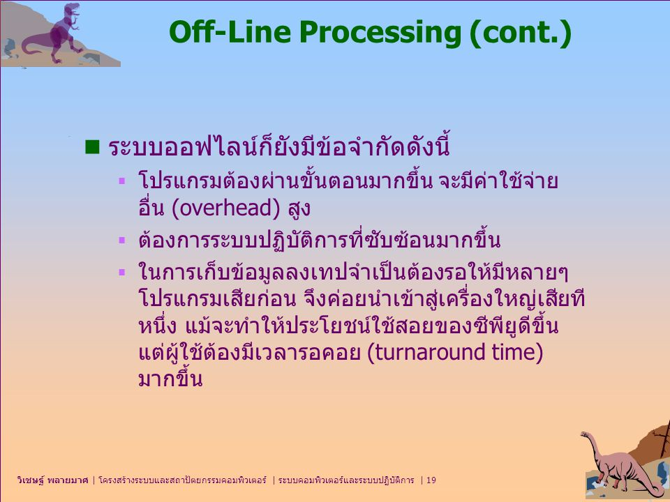 Off-Line Processing (cont.)