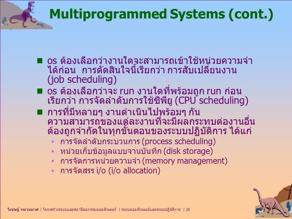Multiprogrammed Systems (cont.)